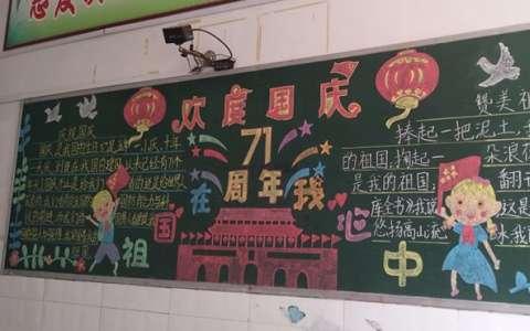 欢度国庆71周年黑板报图片 祖国在我心中