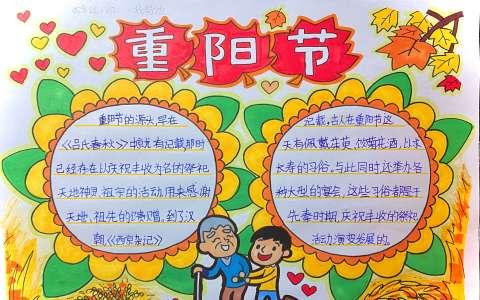 220年重阳节主题手抄报图片 重阳节起源