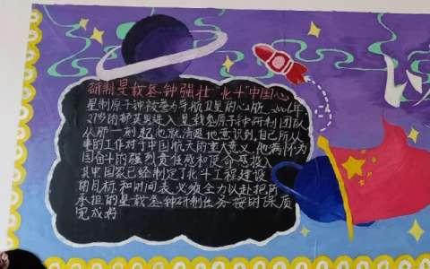 庆祖国71周年华诞黑板报