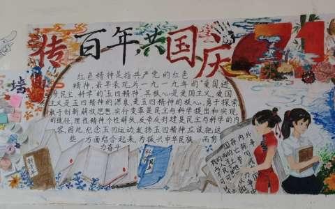 国庆71周年黑板报图片