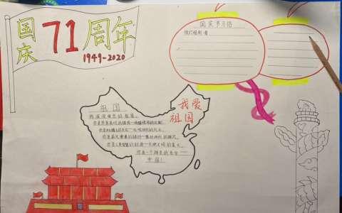 国庆71周年手抄报图片