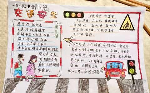 交通安全主题手抄报图片