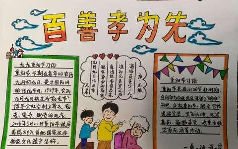 九月九重阳节手抄报图片 百善孝为先