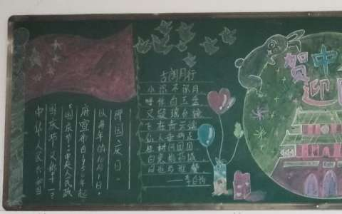 贺中秋迎国庆双节黑板报图片