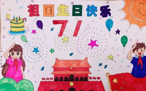祝贺祖国71周年生日快乐手抄报图片