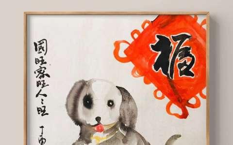 2018狗年水墨画图片,国旺家旺人旺