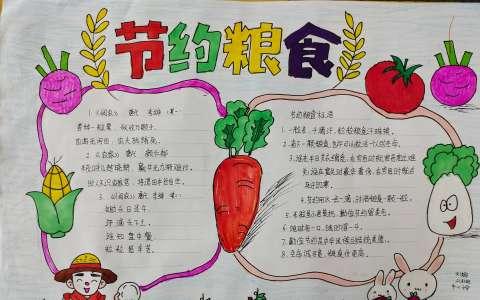 关于节约粮食主题手抄报图片