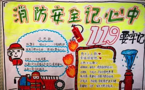 消防安全记心中119要牢记手抄报图片