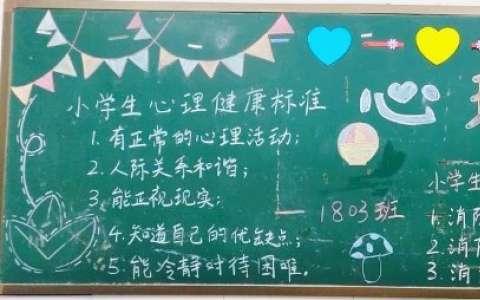 中小学生心理健康黑板报图片