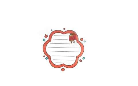 简单漂亮的春节手抄报边框图片 春节手抄报边框如何画