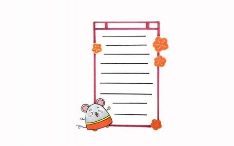 鼠年春节手抄报边框图片,鼠年春节手抄报边框是怎么画的