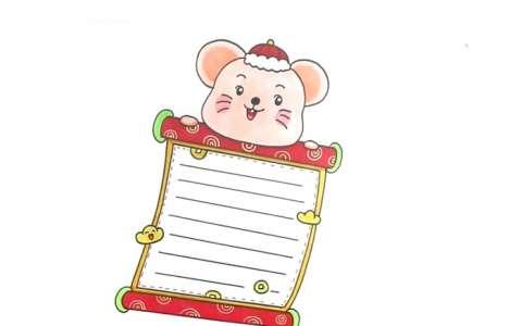 鼠年春节手抄报边框图片是怎么画的