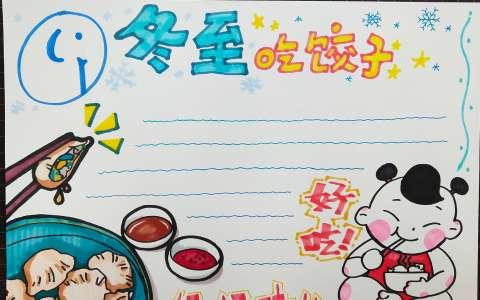 冬至吃饺子手抄报版面设计图片