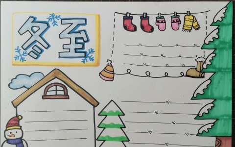 二十四节气冬至手抄报版面设计图片漂亮简单