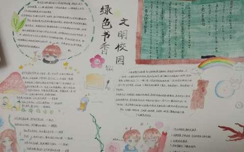 大学生手抄报 绿色书香文明校园