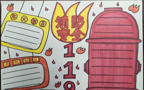 消防安全119手抄报版面设计图片 防火知识教育