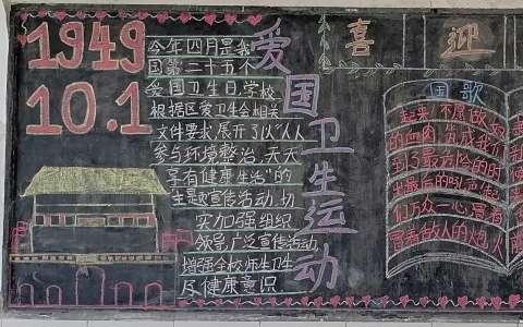 喜迎国庆黑板报图片 爱国卫生运动 厉行节约反对浪费