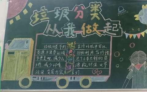 中小学生垃圾分类从我做起黑板报图片