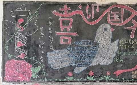 喜迎国庆主题黑板报图片简单漂亮