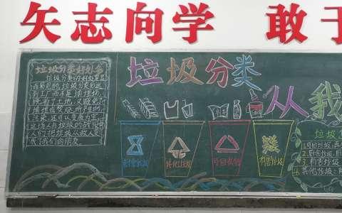 垃圾分类从我做起黑板报图片