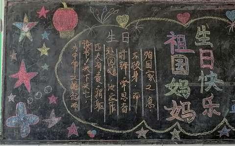 国庆节黑板报 祖国妈妈生日快乐