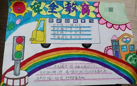 中小学生交通安全教育手抄报图片