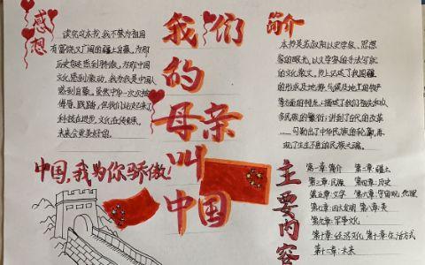 感恩手抄报 我们的母亲叫中国