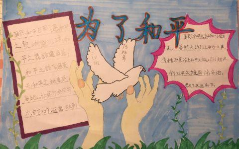 国际和平日手抄报图片 为了和平