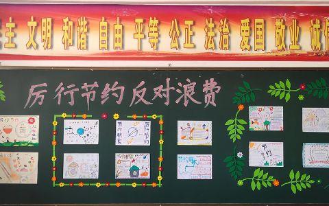 小学生厉行节约反对浪费黑板报图片