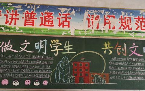 争做文明学生 共创文明校园黑板报图片
