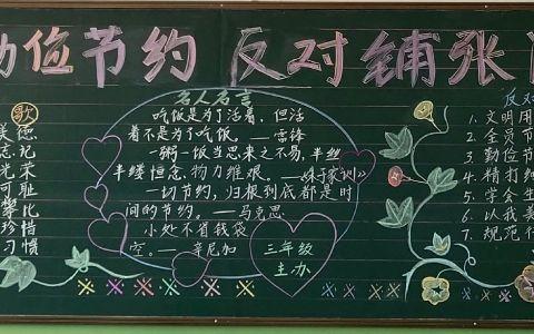 """小学生积极开展""""厉行节约 反对浪费""""主题黑板报图片"""