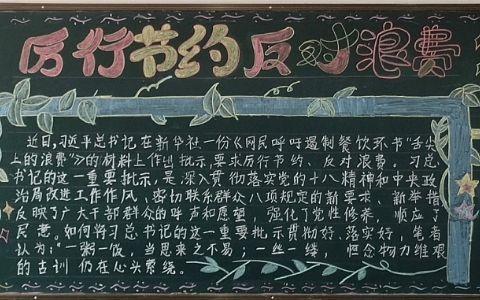 党政机关厉行节约反对浪费黑板报图片