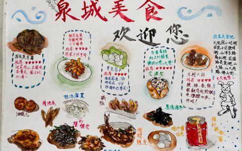 关于泉城特色美食手抄报图片