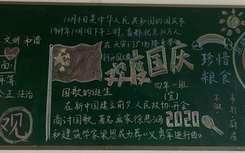 欢度国庆黑板报图片 国歌的诞生