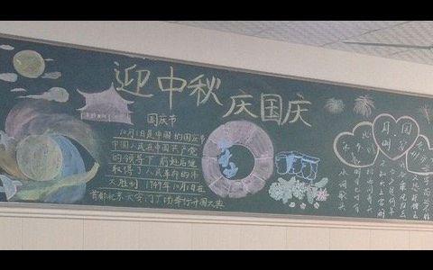 迎中秋庆国庆黑板报图片