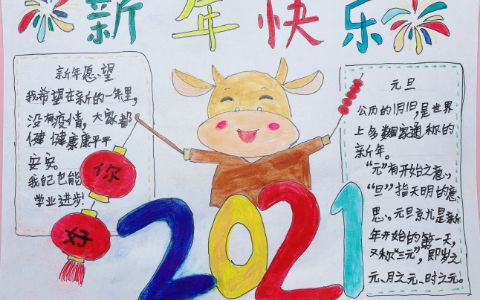 2021新年快乐手抄报图片简单