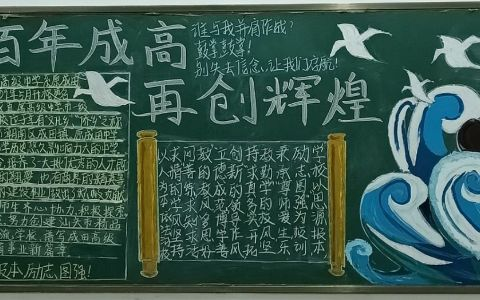 成田中学黑板报图片 百年成高再创辉煌