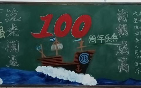 成田100周年庆典黑板报图片