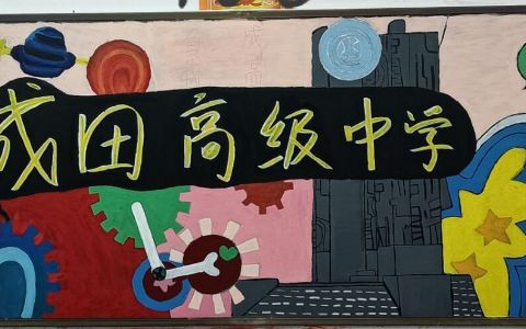 成田高级中学100周年校庆黑板报图片