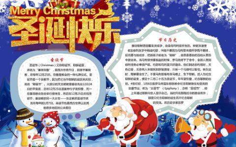 圣诞快乐手抄报圣诞节电子小报下载