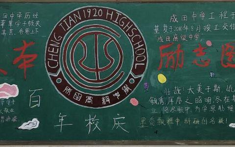 百年校庆黑板图片 百年成高