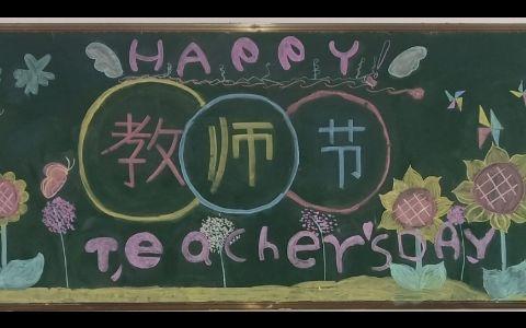 Happy Teachers' Day教师节黑板报图片