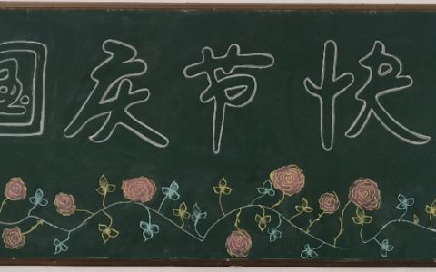 国庆节快乐黑板报图片
