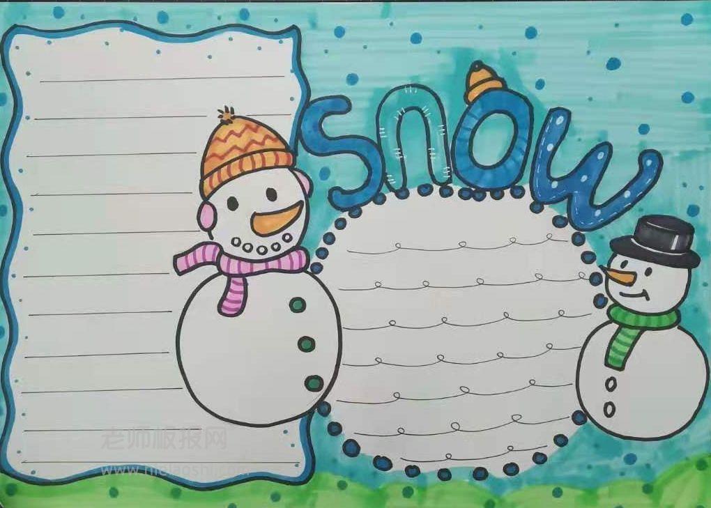 寒假生活手抄报版面设计图片