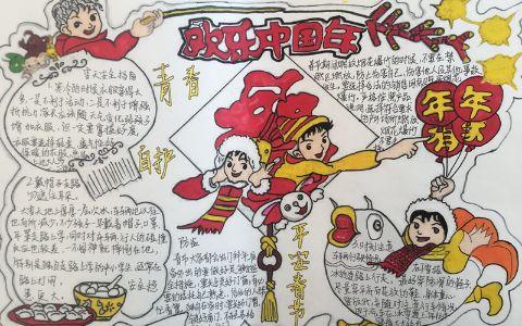 春节安全手抄报图片 欢乐中国年