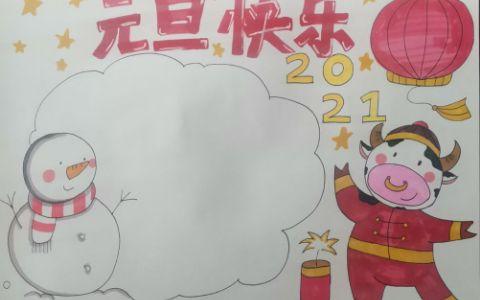 2021元旦快乐手抄报版面设计简单漂亮