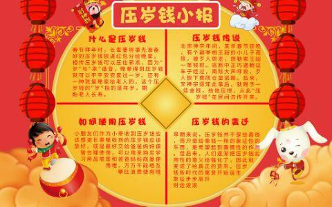 春节新年习俗黄色压岁钱手抄报电子小报下载