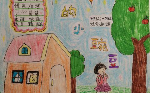 一年级小豌豆手抄报图片