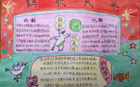 鹤歌风采手抄报图片 鹤歌代表作