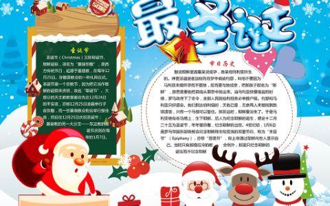 圣诞节手抄报圣诞老人电子小报下载